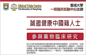 Banner of the invitation to clinical trial