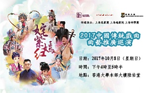 Banner of the performance 奼紫嫣紅 — 2017 中國傳統戲曲曲藝推廣巡演