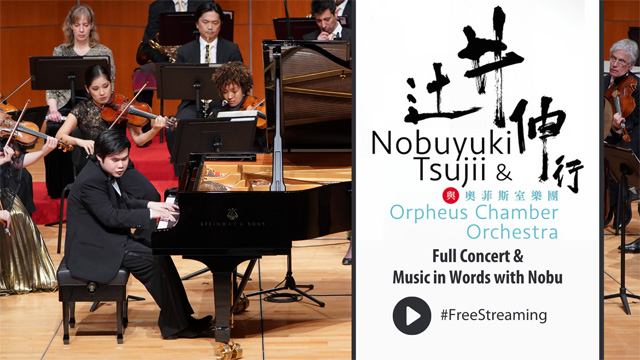 Free Streaming: Nobuyuki Tsujii & Orpheus at HKU