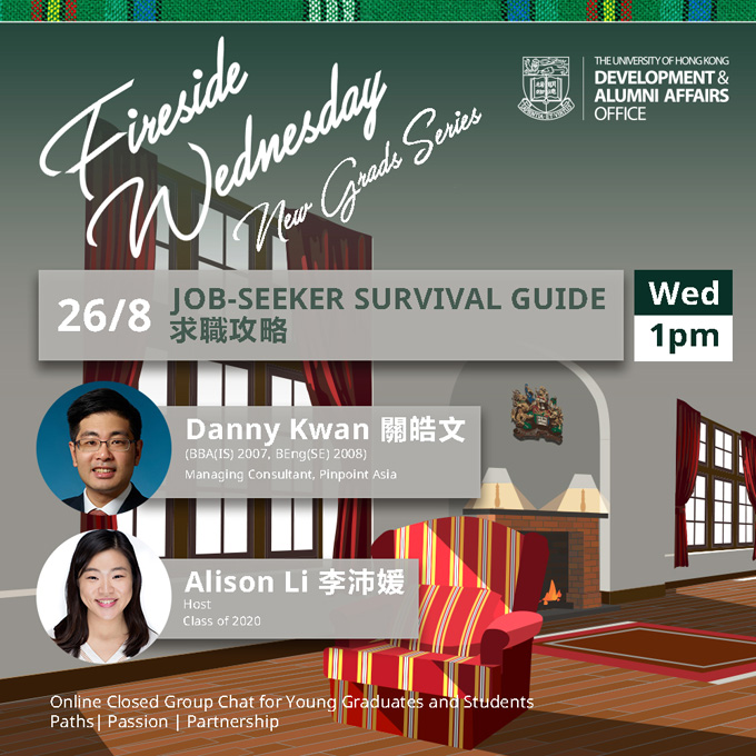 Fireside Wed for New Grads | Job Seeker Survival Guide 求職攻略