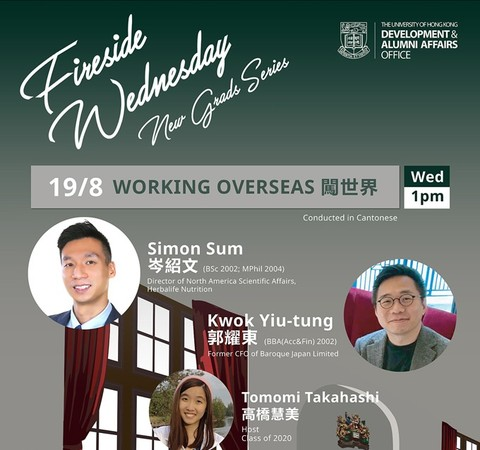 Fireside Wed for New Grads | Working Overseas 闖世界
