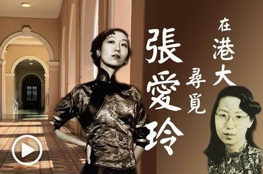 在港大尋覓張愛玲 Eileen Chang at HKU