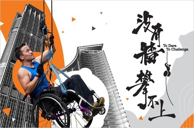 挑戰攀登 300 米 Urban Climb 300M+ | GDP to grow by 2.6% | Tech Startup in GBA | HKU Press Discount