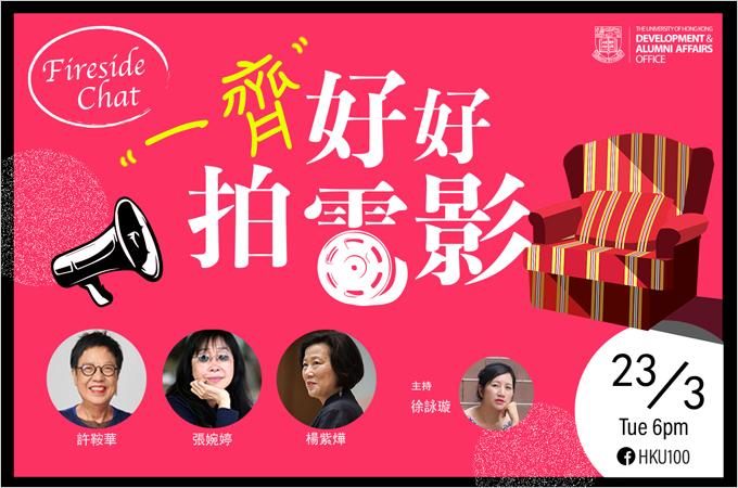 一齊好好拍電影 | COVID-19 Nasal Spray | Wang Gungwu: Home | World Oral Health Day | Urban Climb supports Paraplegics