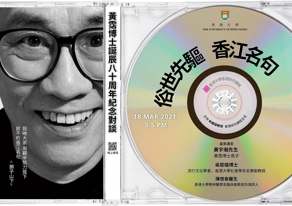 2021年3月18日,香港大學香港研究課程主辦《俗世先驅 · 香江名句 --- 黃霑博士誕辰八十周年紀念對談 》