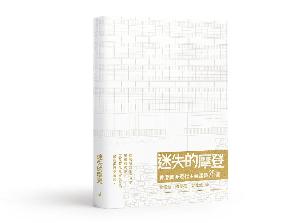 《迷失的摩登——香港戰後現代主義建築25選》