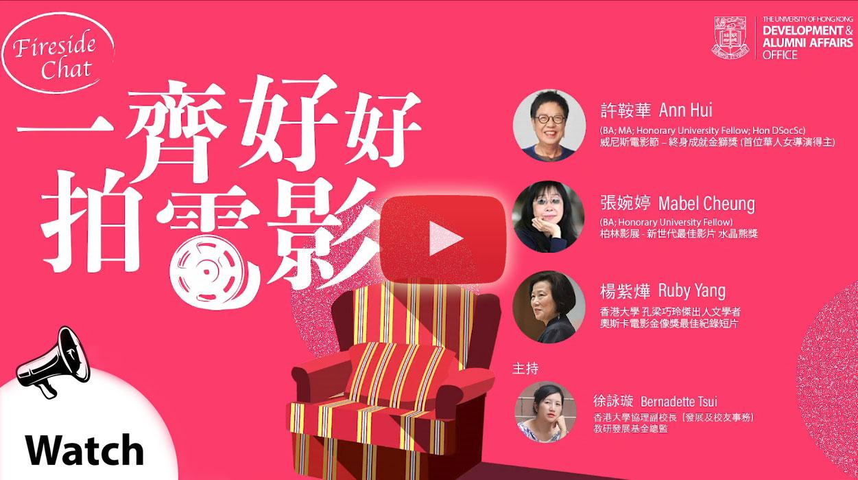 HKU Fireside Chat - 一齊好好拍電影 (許鞍華 張婉婷 楊紫燁)