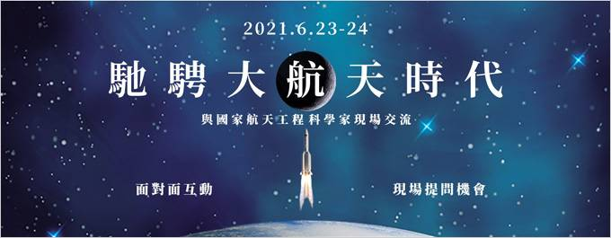 eConnect: Live Chat with China's Aerospace Scientists and Engineers | UNESCO Award-winning Heritage Projects | From Bygone Ages | Unseen Enemy: Global Pandemic | Body Donation「大體老師」| 現正是香港經濟轉型的良機?