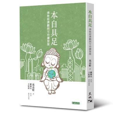 《本自具足——佛教經濟觀與可持續發展》