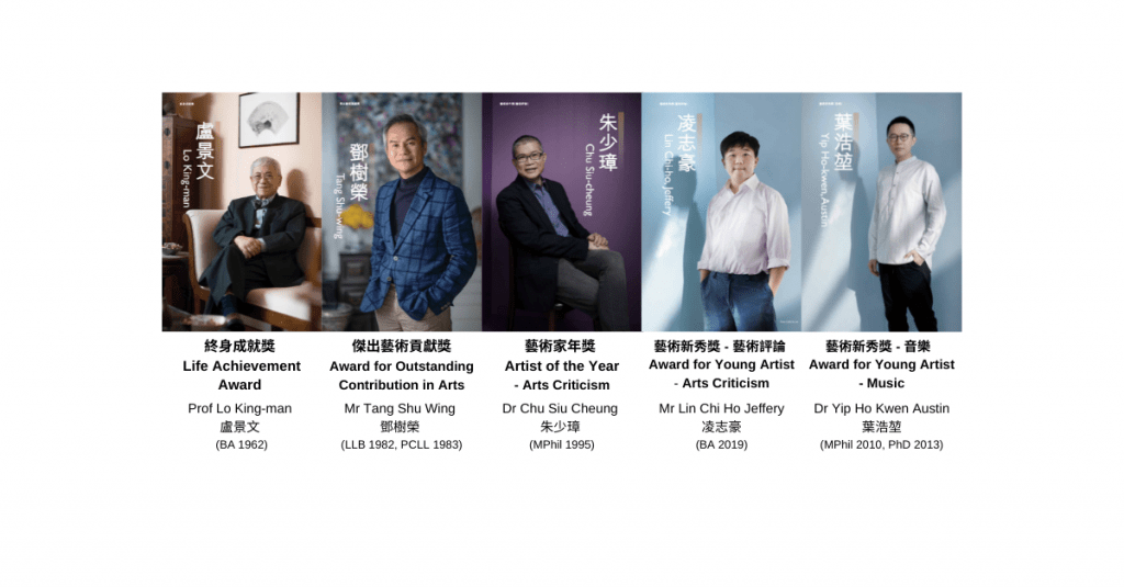 Five outstanding HKU Alumni recognized in the 15th Hong Kong Arts Development Awards Presentation Ceremony