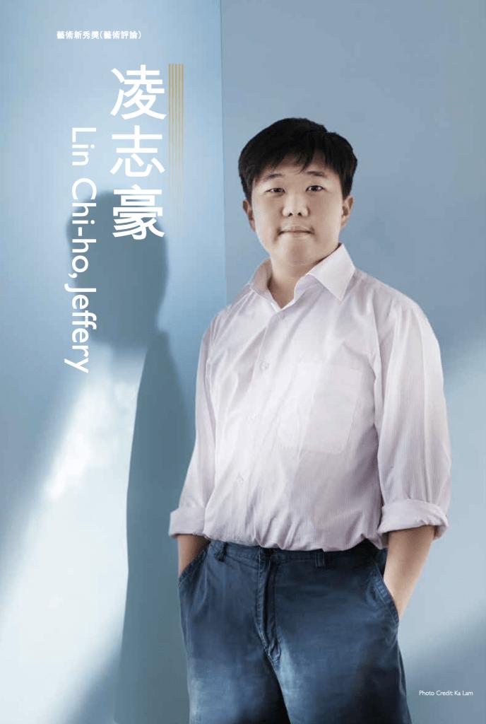 藝術新秀獎 Award for Young Artist 藝術評論 Arts Criticism Mr Lin Chi Ho Jeffery 凌志豪 (BA 2019)