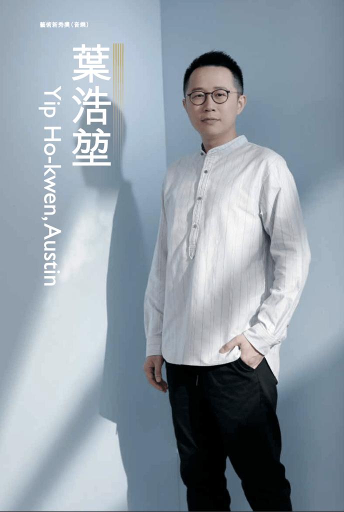 藝術新秀獎 Award for Young Artist 音樂 Music Dr Yip Ho Kwen Austin 葉浩堃 (MPhil 2010, PhD 2013)