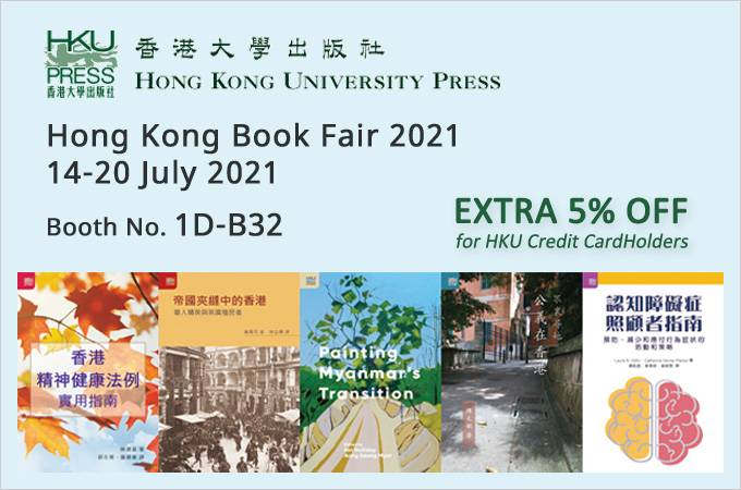 eConnect: Books 2021 | How Great Powers should compete | China's stock market | Theatre(s) of Global Art | 探索香港金融服務業