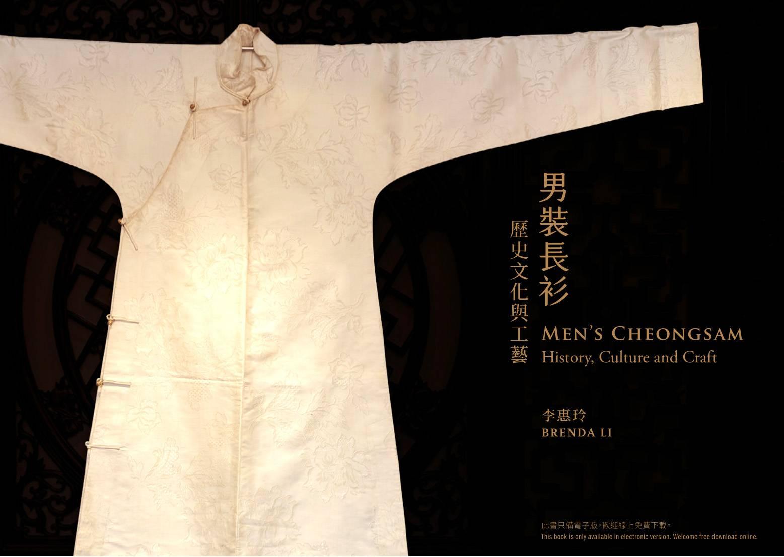 《男裝長衫:歷史文化與工藝》Men's Cheongsam: History, Culture and Craft