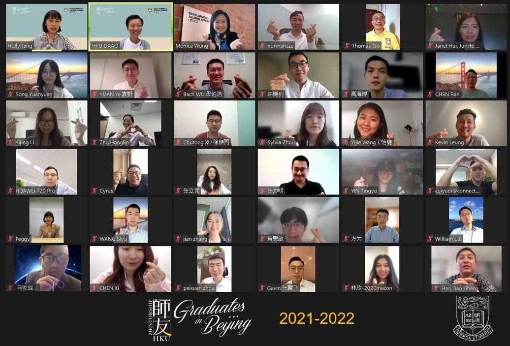 HKU MENTORSHIP FOR GRADUATES IN BEIJING 2021-2022