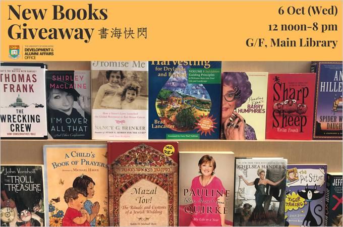 New Books Giveaway at HKU 書海快閃